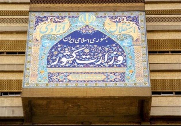 اطلاعیه مرکز اطلاع رسانی وزارت کشور در خصوص 2 واقعه تروریستی تهران