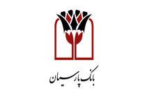 بانک پارسیان به عنوان بازوی توسعه معادن کشور اعلام شد