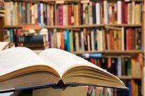 ۴ میلیارد تومان فروش در روز اول طرح تابستانه کتاب