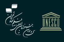 آخرین مهلت ثبتنام در جشنواره فیلم کوتاه تهران