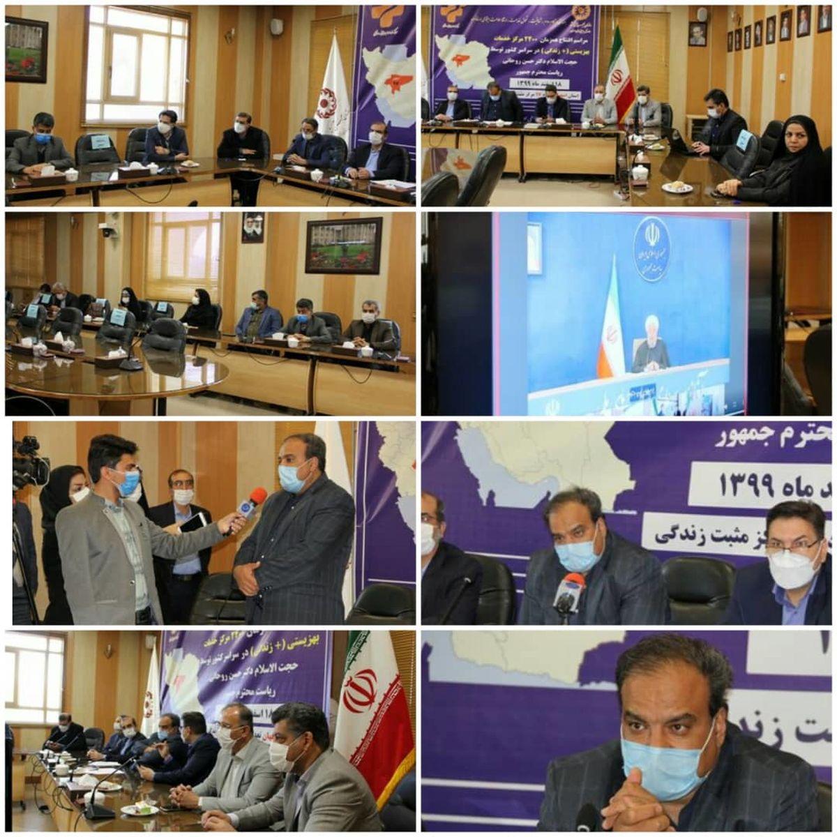 افتتاح 97 مرکز مثبت زندگی در استان اصفهان
