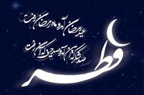 پیام تبریک استاندار فارس به مناسبت فرا رسیدن عید سعید فطر