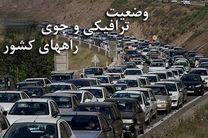 آخرین وضعیت جوی و ترافیکی جاده ها در ۳ فروردین ۹۹