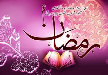 مجمع بزرگ مبلغین ماه مبارک رمضان  در اصفهان برگزار می شود