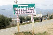 ممنوع بودن نصب پوسترهای تبلیغات بر روی علائم راهنمایی و رانندگی
