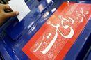 نتایج انتخابات در حوزه های آذربایجان شرقی مشخص شد