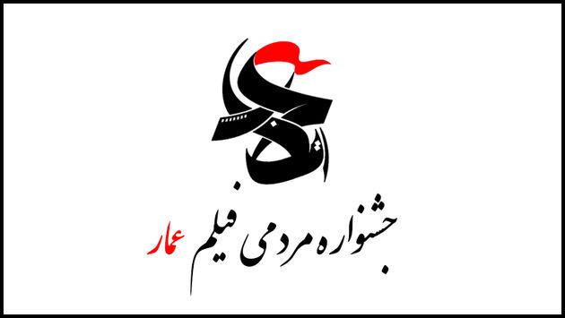 جشنواره مردمی فیلم عمار در غزه برگزار می شود