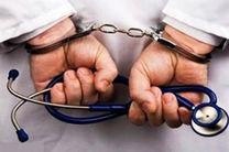 دستگیری یک پزشک متخلف حین عمل جراحی زیبایی در اصفهان