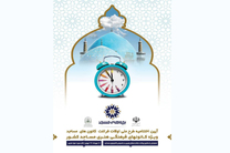 تجلیل وزیر ارشاد از کانونهای برتر مساجد