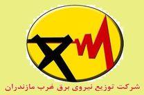 بهره برداری از پروژه های توزیع برق غرب مازندران در تنکابن