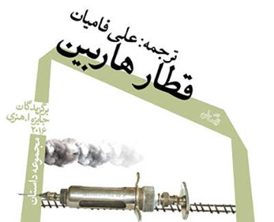 قطار هاربین با ترجمه علی فامیان منتشر شد