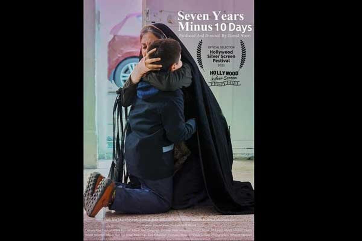 فیلم کوتاه «هفت سال ده روز کم» برگزیده جشنواره هالیوود سیلور اسکرین شد
