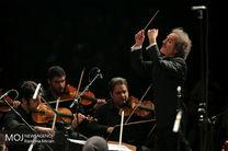 برگزاری ارکستر سمفونیک تهران به رهبری شهرداد روحانی در تالار وحدت