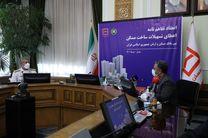 تفاهم نامه ساخت ۵۷ هزار واحد مسکونی بین بانک مسکن و ارتش امضا شد
