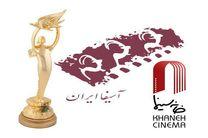 آثار منتخب انیمیشن هجدهمین جشن سینمای ایران اعلام شد