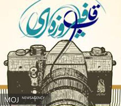 مهلت ارسال آثار به جشنواره «قاب فیروزهای» تا پایان عید سعید فطر تمدید شد