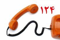 برقراری بیش از ۶۰۰ تماس با سامانه ۱۲۴ در میناب