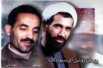 مراسم بزرگداشت سالروز شهادت شهیدان رجایی و باهنر در کرمانشاه