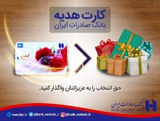 با کارت های هدیه بانک صادرات ایران، حق انتخاب را به عزیزانتان واگذار کنید
