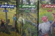 انتشار چاپ تازه «زیر و بم داستان»