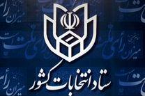 اطلاعیه ستاد انتخابات کشور خطاب به مسوولان ستادهای تبلیغاتی نامزدهای انتخابات ریاست جمهوری
