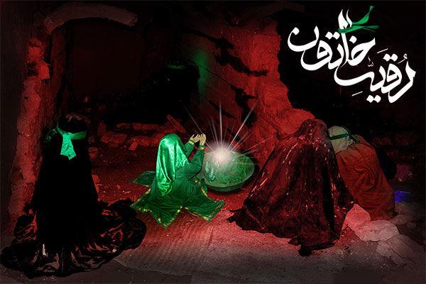مسجد بروجردی کرمانشاه میزبان بزرگترین سفره حضرت رقیه