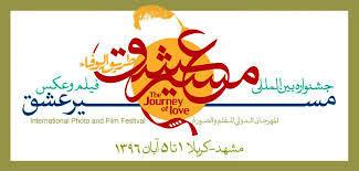اعلام مهلت ارسال آثار به جشنواره فیلم و عکس «مسیر عشق»