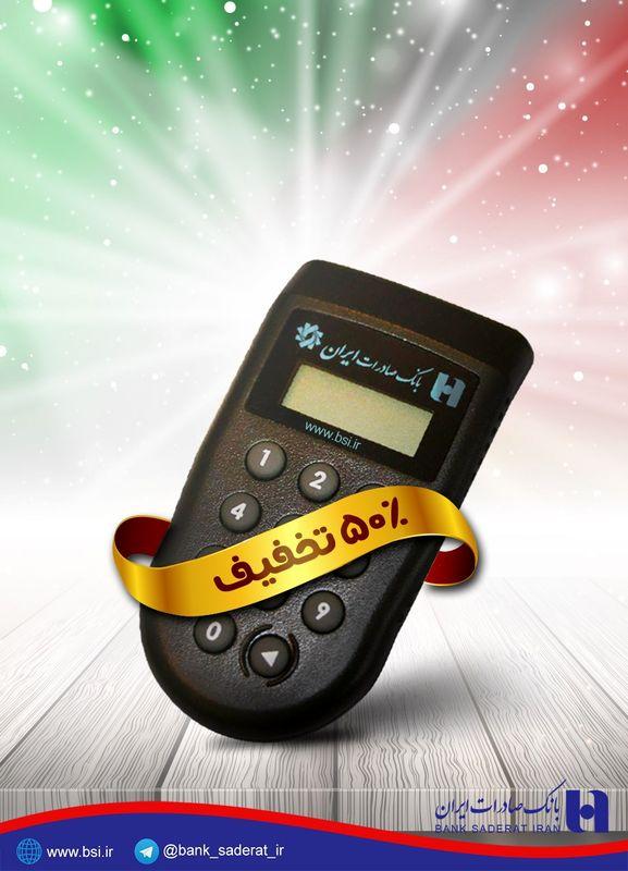 تخفیف ٥٠ درصدی رمزیاب سخت افزاری بانک صادرات ایران به مناسبت ایام الله دهه فجر