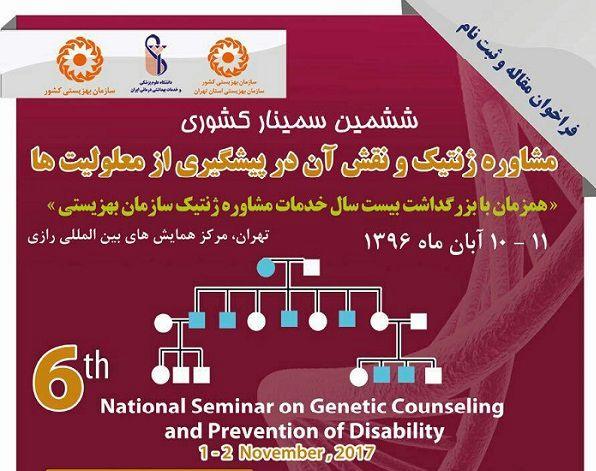 برگزاری ششمین سمینار کشوری مشاوره ژنتیک در آبان