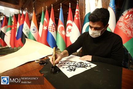 اختتامیه اولین نمایشگاه و همایش بین المللی خوشنویسی