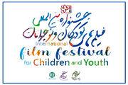 جشنواره فیلم کودک میزبان داوران کودک و نوجوان می شود