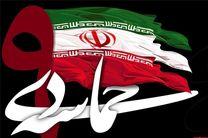 مراسم گرامیداشت 9 دی در مصلای تهران آغاز شد