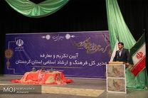 مدیرکل جدید اداره فرهنگ و ارشاد اسلامی استان کردستان معرفی شد