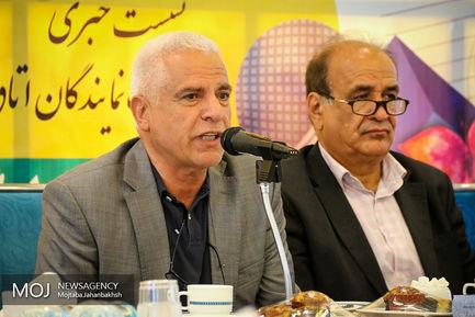نشست خبری نمایندگان اتاق بازرگانی صنایع، معادن و کشاورزی اصفهان