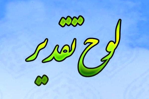 کسب عنوان برتر اداره کل راه وشهرسازی استان اصفهان در حوزه عمران وبهسازی شهری