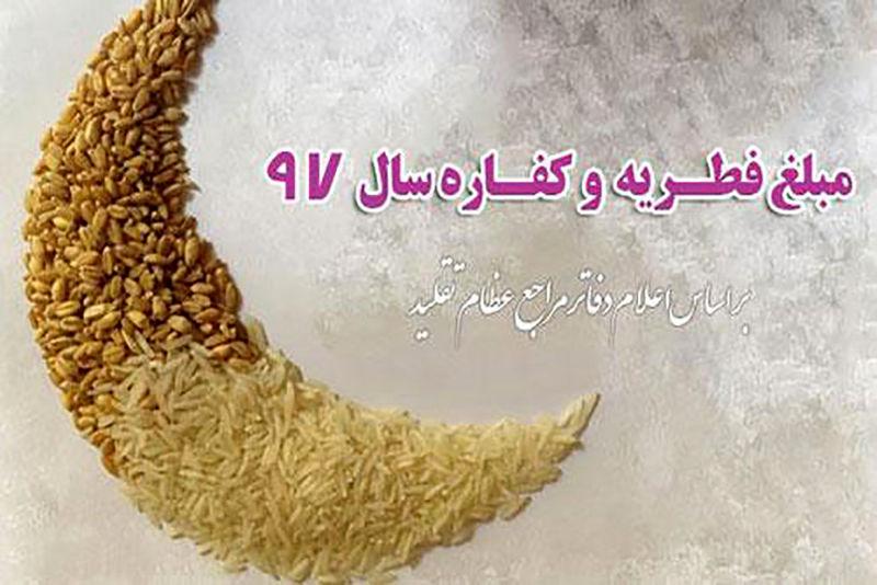 میزان زکات فطره در فارس برای هر نفر با قوت غالب گندم؛  شش هزار تومان تعیین شد