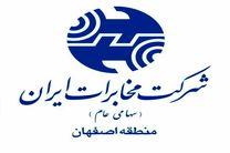 تبدیل خطوط GSM روستای مهرگان فلاورجان به شبکه کابل