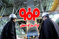 تندیس سیمین اولین جایزۀ ملی تعالی نگهداری ایران به فولاد مبارکه اصفهان اختصاص یافت