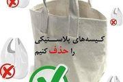 حذف کیسه های پلاستیکی از محیط زیست اصفهان / اهدای 333 جایزه حامیان محیط زیست در روز عید سعید فطر