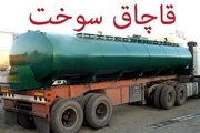 کشف 3 هزار لیتر گازوئیل  قاچاق در دهاقان / دستگیری یک نفر توسط نیروی انتظامی