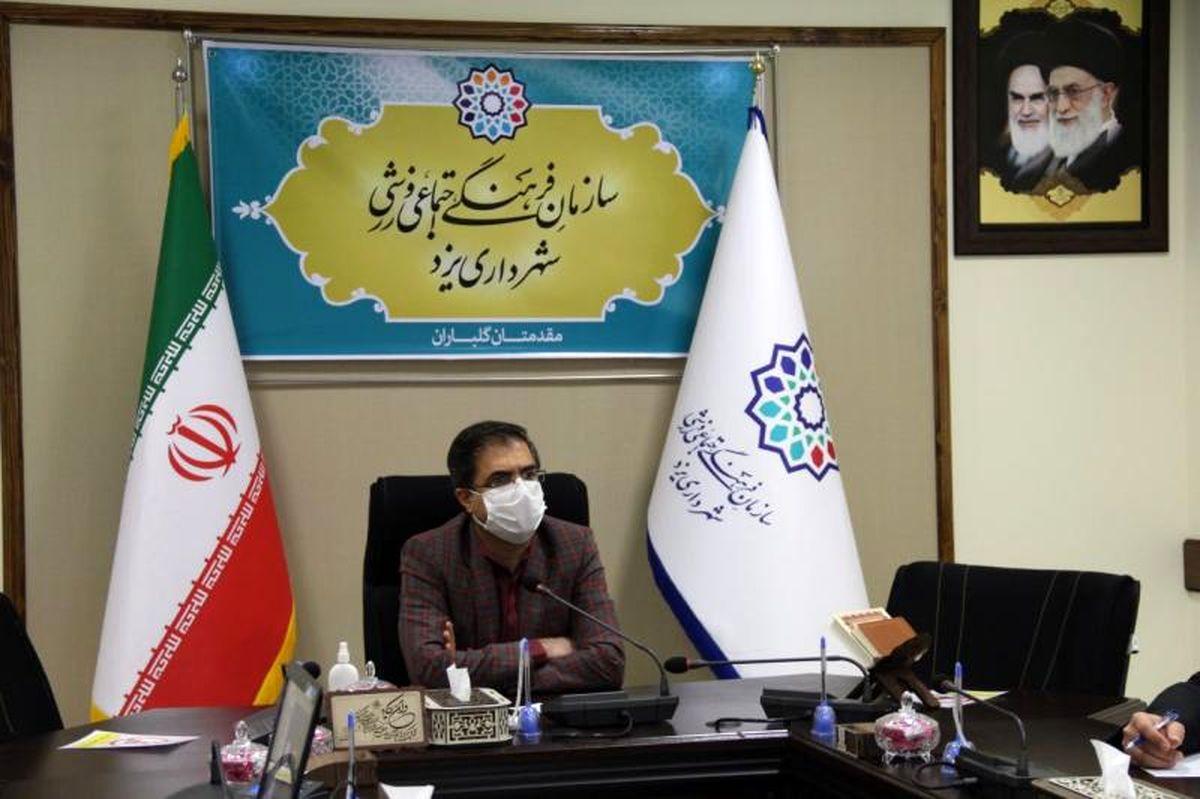 کمیته فرهنگی کنگره ملی بزرگداشت ۴۰۰۰شهید استان یزد تشکیل جلسه داد