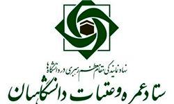«سفر رایگان عتبات» عیدی ستاد عمره و عتبات دانشگاهیان به شرکتکنندگان در طرح عیدانه