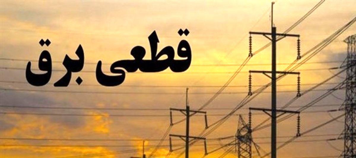 برنامه قطعی برق مناطق مختلف شهر تهران در۲ خرداد ۱۴۰۰