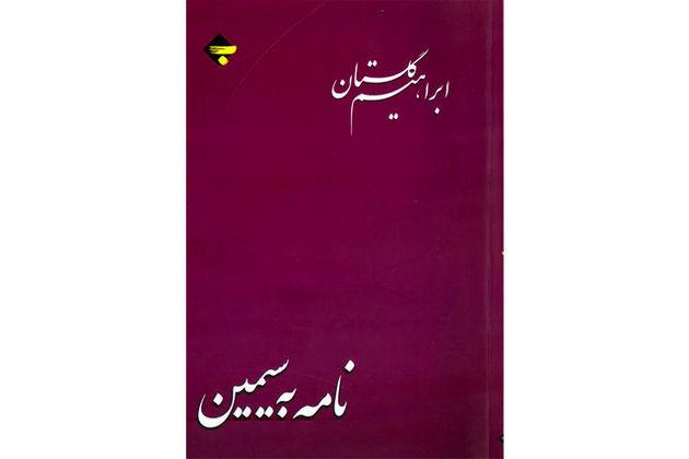 «نامه به سیمین» ابراهیم گلستان منتشر شد