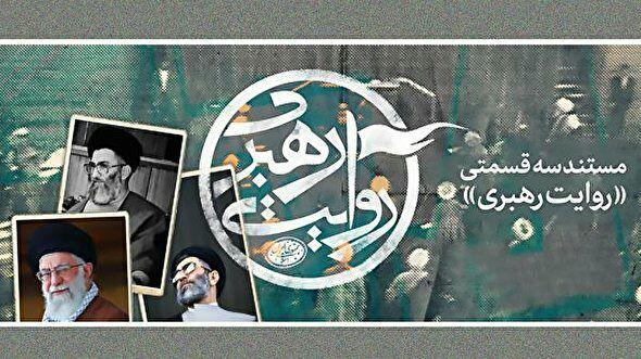 روایت رهبری با تصاویری دیده نشده از شبکه چهار پخش می شود