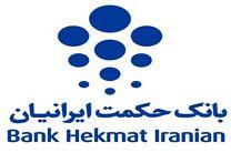 سایت پشتیبان زمان بحران بانک حکمت ایرانیان عملیاتی شد