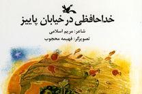 جدیدترین سرودههای مریم اسلامی منتشر شد