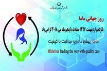 """مراسم بزرگداشت روز """"ماما """" در رشت برگزار می شود"""