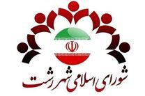 امیرحسین علوی  رئیس شورای شهر رشت شد