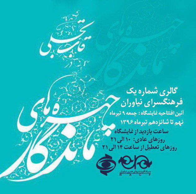 معرفی چهرههای ماندگار ایران در «قاب تجلی»